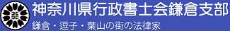 神奈川県行政書士会鎌倉支部